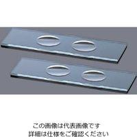 アズワン スライドグラス 2穴ホールスライド 50枚入 2-149-02 1箱(50枚) (直送品)