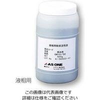 アズワン 粒状活性炭(1Lポリ容器入) 1個 2-1818-01 (直送品)