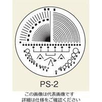 東海産業 スケール・ルーペ目盛板 PS-2 1枚 2-190-02 (直送品)