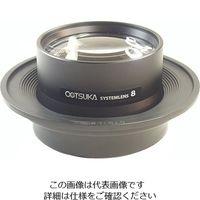 オーツカ光学 照明拡大鏡(SYSTEM LENS) 交換用レンズ 8× 1枚 2-3096-04 (直送品)