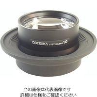オーツカ光学 照明拡大鏡(SYSTEM LENS) 交換用レンズ 10× 1枚 2-3096-05 (直送品)