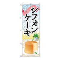 のぼり (1194)