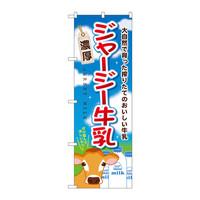 のぼり屋工房 のぼり SNB-2066 ジャージー牛乳 32066 (取寄品)
