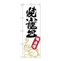 のぼり屋工房 のぼり SNB-2164 焼小籠包 32164 (取寄品)