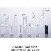 スタルナ スタルナ石英セル (UV用2方向透過セル) SU5 1個 2-474-05 (直送品)