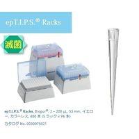 エッペンドルフ(Eppendorf) epTIPS ラック 2〜200μL 96本/箱×5箱 93484 1箱(480本) 2-4878-02 (直送品)