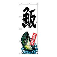 のぼり屋工房 のぼり SNB-2293 「魚反(ハマチ)」 白 32293(取寄品)