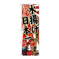 のぼり屋工房 のぼり SNB-2323 「タラバガニ 水揚げ日本一」 32323(取寄品)