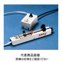 アズワン マイクロシリンジポンプBS-MD1000(コントローラー) BS-MD1000(コントローラー) 1個 2-5318-11 (直送品)