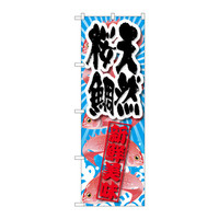 のぼり屋工房 のぼり SNB-2359 「天然桜鯛」 32359(取寄品)