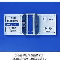 アズワン 血球計算盤 トーマ盤 (JHSブライトライン) 1セット 2-5552-21 (直送品)