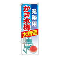 のぼり屋工房 のぼり SNB-2560 「業務用かき氷機 大特価」 32560 (取寄品)