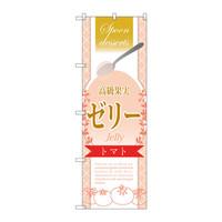 のぼり屋工房 のぼり SNB-2875 高級果実ゼリー トマト 32875 (取寄品)