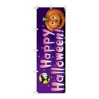 のぼり屋工房 のぼり SNB-2877 Happy Halloween! 32877 (取寄品)