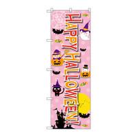 のぼり屋工房 のぼり SNB-2882 Halloween!(ピンク地イラスト) 32882 (取寄品)