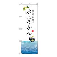 のぼり屋工房 のぼり SNB-2966 「水ようかん」 32966(取寄品)