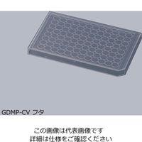 アズワン マイクロプレート用フタ GDMP-CV 1箱(50枚) 2-8085-11 (直送品)