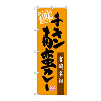 のぼり屋工房 のぼり SNB-3266 チキン南蛮カレー 味自慢 33266 (取寄品)