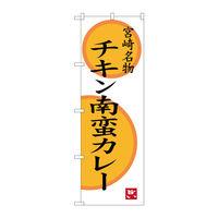 のぼり屋工房 のぼり SNB-3267 チキン南蛮カレー 33267 (取寄品)