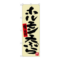 のぼり屋工房 のぼり SNB-3361 ホルモン天ぷら 33361 (取寄品)