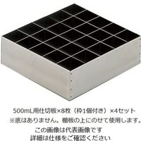 アズワン 薬品庫 SH型用 500mL用仕切板 1セット 3-060-03 (直送品)