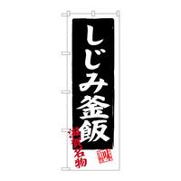 のぼり屋工房 のぼり SNB-3505 「しじみ料理釜飯 滋賀名物」 33505(取寄品)