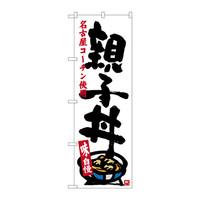 のぼり屋工房 のぼり SNB-3552 「名古屋コーチン使用 親子丼」 白 33552(取寄品)