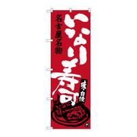 のぼり屋工房 のぼり SNB-3553 「名古屋名物 いなり寿司」 33553 (取寄品)