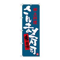 のぼり屋工房 のぼり SNB-3565 「郷土料理 さんま寿司」 33565(取寄品)