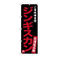 のぼり屋工房 のぼり SNB-3634 ジンギスカン 味自慢 黒 33634 (取寄品)