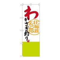 のぼり屋工房 のぼり SNB-3679 わかさぎ釣り 33679 (取寄品)