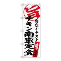 のぼり屋工房 のぼり SNB-3707 「チキン南蛮定食 当店イチオシ」 33707(取寄品)