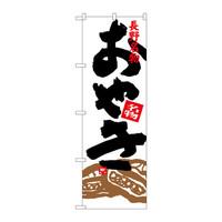 のぼり屋工房 のぼり SNB-3773 おやき イラスト付 33773 (取寄品)
