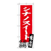 のぼり屋工房 のぼり SNB-3790 「シナノスイート 長野名物」 33790(取寄品)