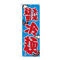 のぼり屋工房 のぼり SNB-3855 韓国本場冷麺 33855 (取寄品)