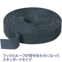 クラレ 両面使えるマジックバンド 幅20mm×長さ3m 黒 1巻
