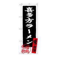 のぼり屋工房 のぼり SNB-3901 喜多方ラーメン 福島名物 33901 (取寄品)