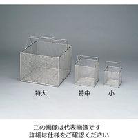 アズワン ステン角型洗浄カゴ 小 150×150×150mm 4-098-05 1個 (直送品)