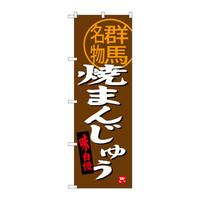 のぼり屋工房 のぼり SNB-3956 「焼まんじゅう 群馬名物」 33956(取寄品)
