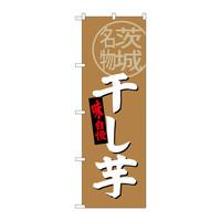 のぼり屋工房 のぼり SNB-3964 「干し芋 茨城名物」 33964(取寄品)