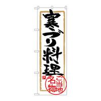 のぼり屋工房 のぼり SNB-4008 「寒ブリ料理」 34008(取寄品)