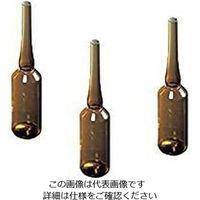 アズワン アンプル管(硼珪酸ガラス製) 10mL 褐色 150本入 5ー125ー04 1箱(150本入) 5ー125ー04 (直送品)