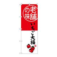 のぼり屋工房 のぼり SNB-4162 いちご大福 老舗の味 34162 (取寄品)
