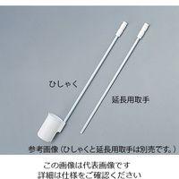 アズワン フッ素樹脂成型ひしゃく 036.250 1本 5-5043-02 (直送品)