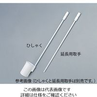 アズワン フッ素樹脂成型ひしゃく 036.001 1本 5-5043-11 (直送品)