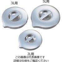 丸山ステンレス ビーカー用フタ(ステンレス製) 3L用 1個 5-5302-02 (直送品)