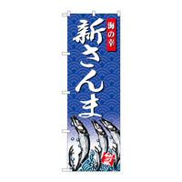 のぼり屋工房 のぼり SNB-4306 新さんま 海の幸 34306 (取寄品)