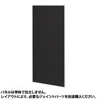 トーカイスクリーン E-placeパネル 高さ1870mm用 幅1200mm ブラック (取寄品)