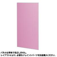 トーカイスクリーン E-placeパネル 高さ1615mm用 幅700mm ローズピンク (取寄品)