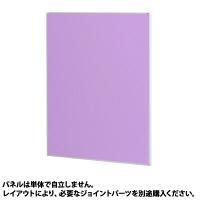 トーカイスクリーン E-placeパネル 高さ1105mm用 幅900mm バイオレット (取寄品)